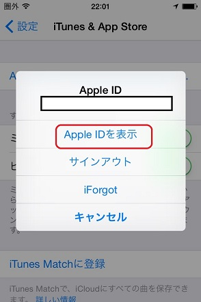 Apple IDを表示画像