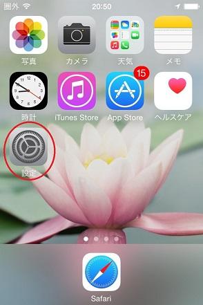iPhoneメニュー設定アイコン画面