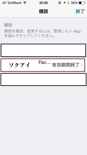 ソクアイ購読画面