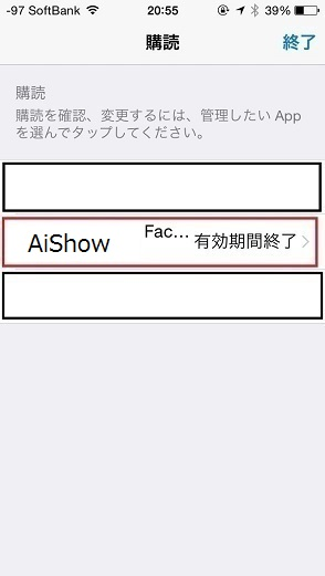 AiShow購読確認画面
