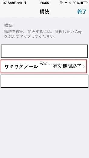 ワクワクメール購読利用画面