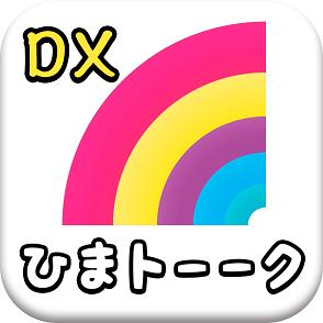 ひまトークDXの退会方法を画像付きで分かりやすく解説!