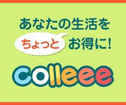 colleeeの退会方法を画像解説!【2019年度版】