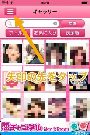 恋チャンネルアプリ内