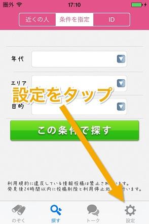 アプリトップ