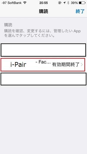 i-Pair購読確認画面