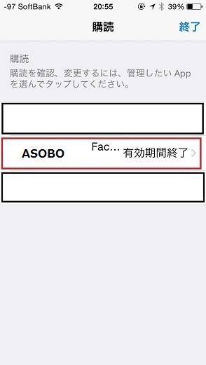 ASOBO購読