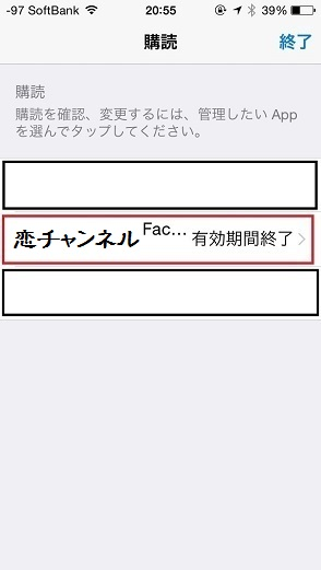 恋チャンネル購読