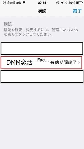 DMM恋活購読画面