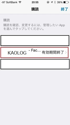 KAOLOG購読画面