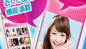 恋チャンネルキャッチコピー