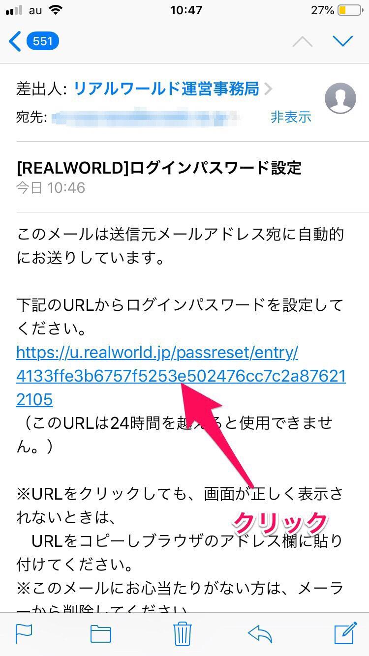 パスワード設定URL
