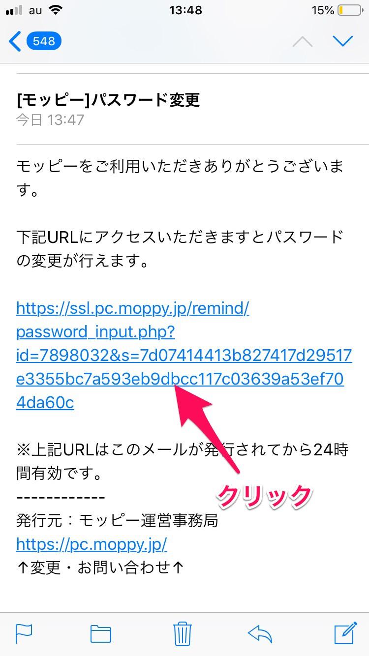 パスワード変更URL