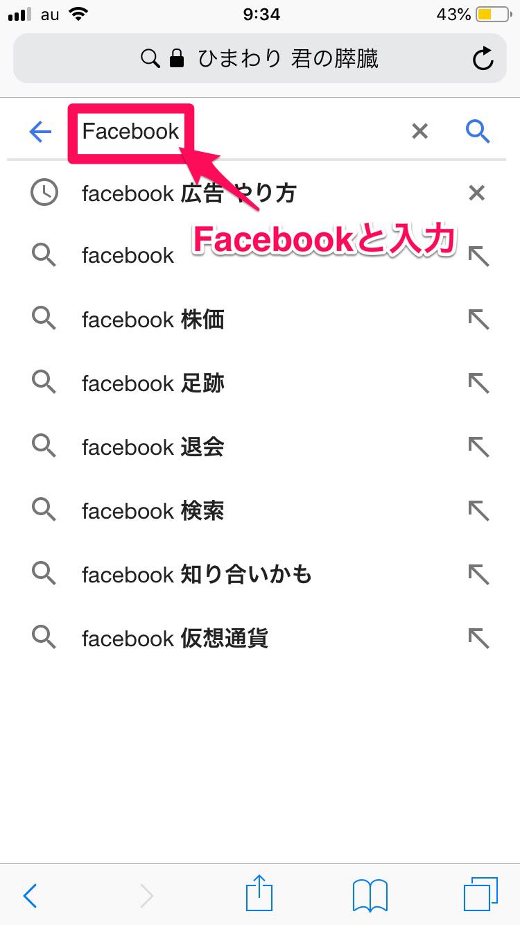Facebookと検索