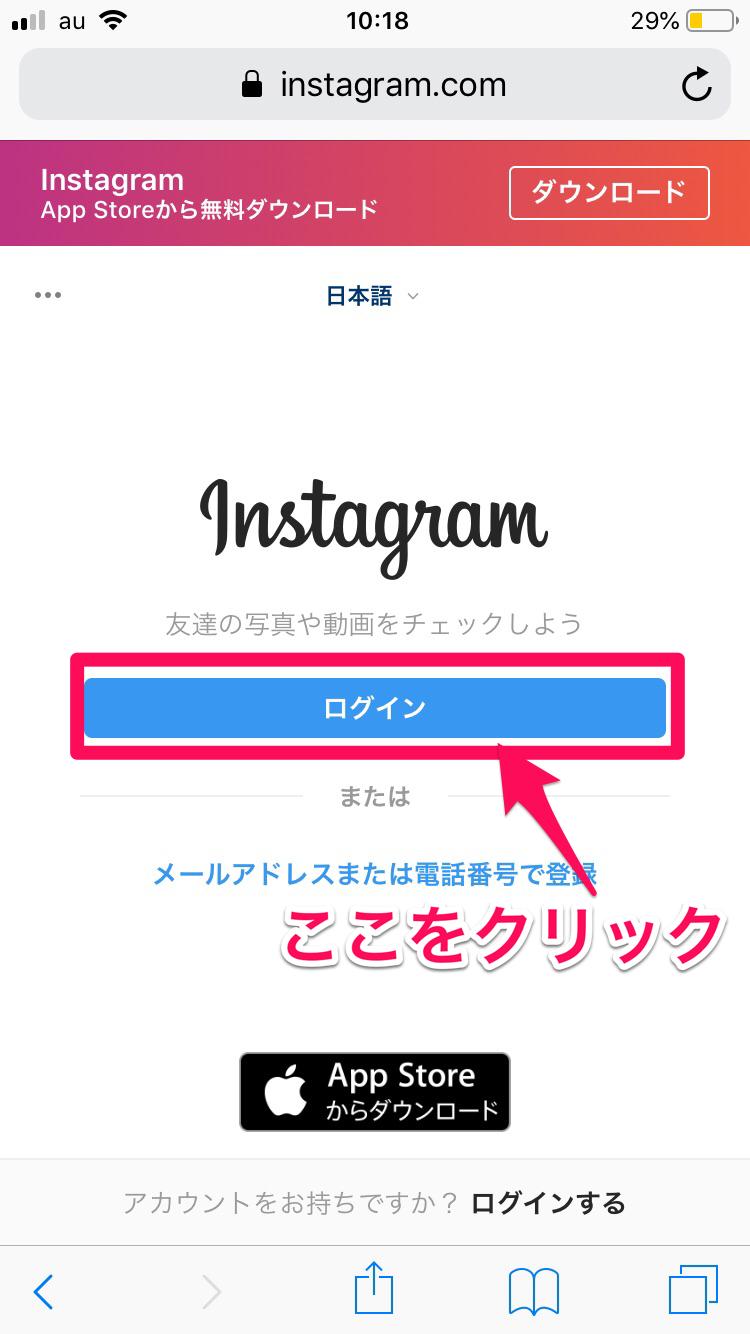 instagramログイン