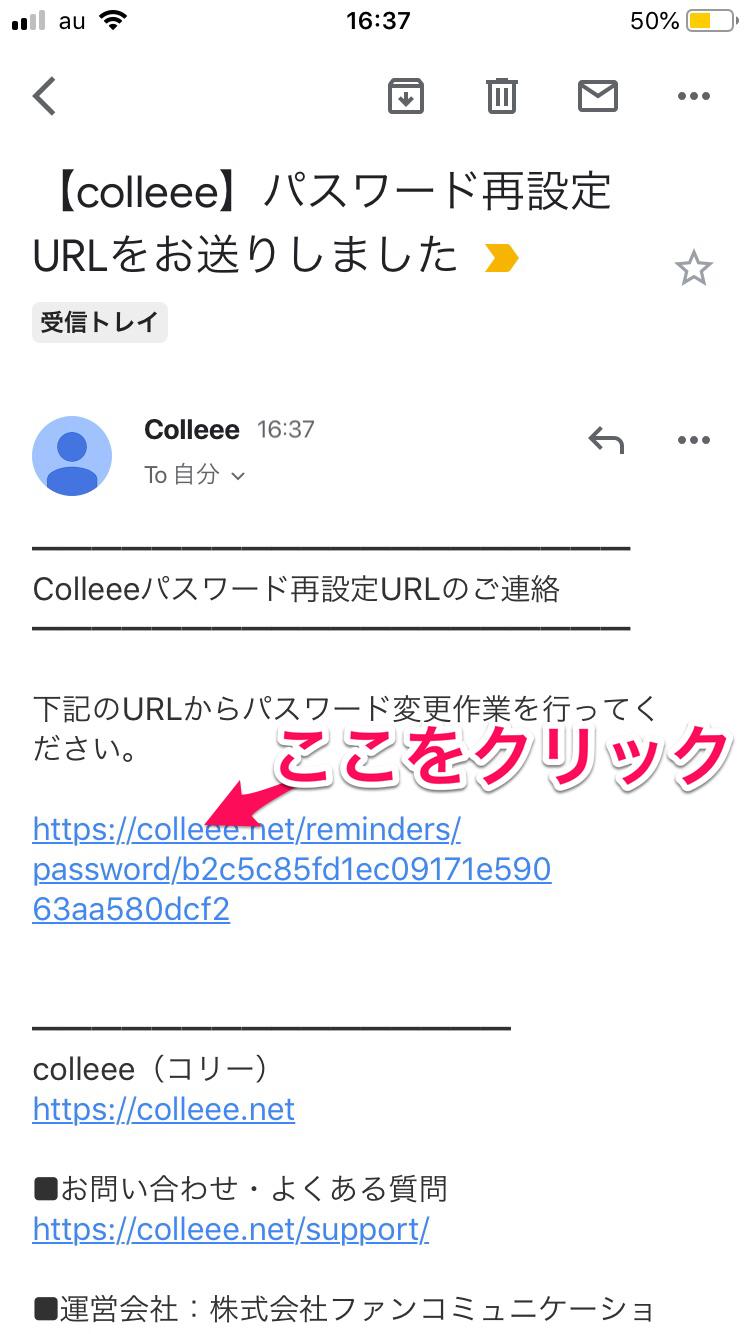 パスワード再設定URL