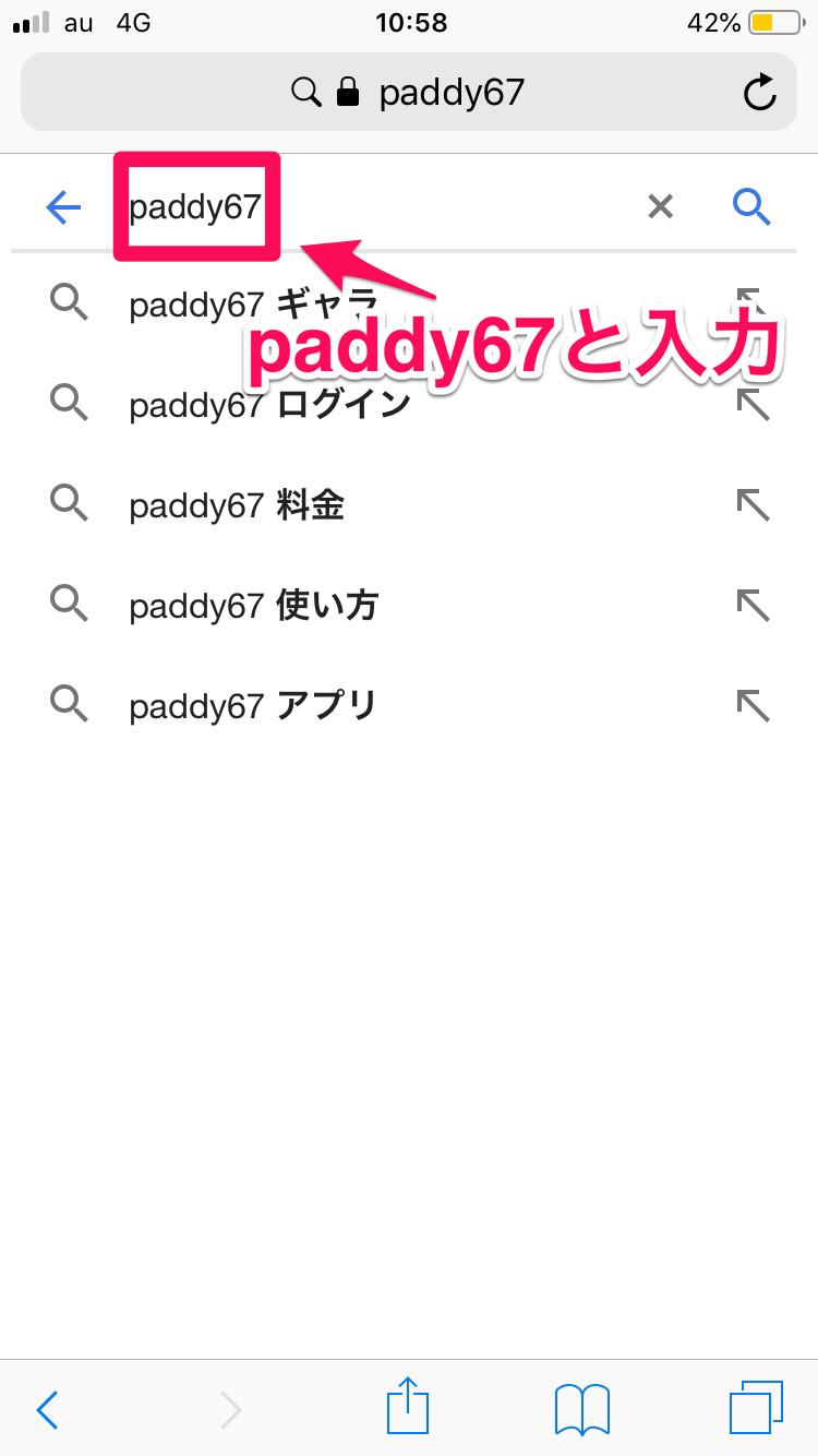 paddyと検索