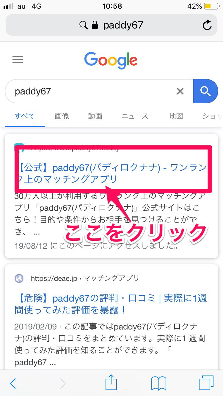 paddy67公式サイト
