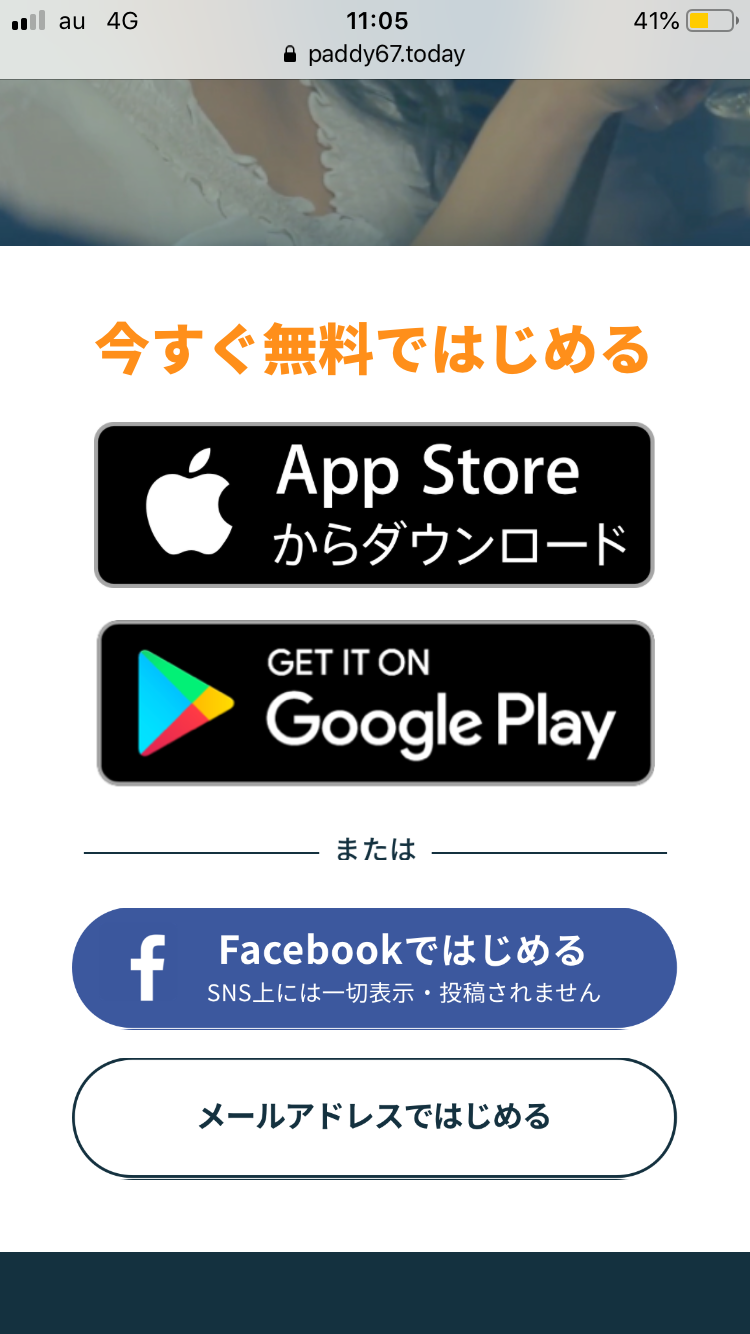 paddy67アプリダウンロード