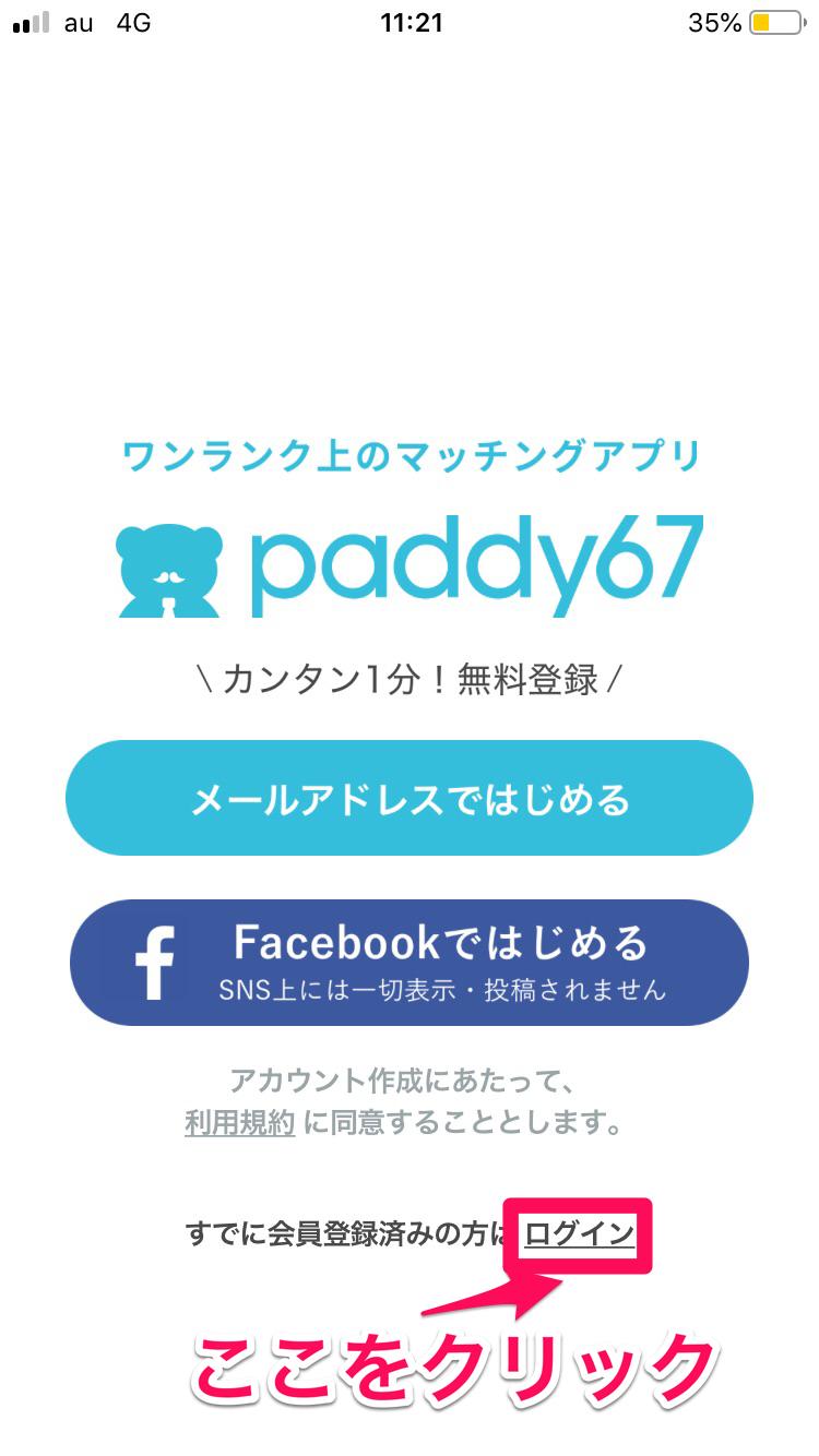 paddy67ログイン