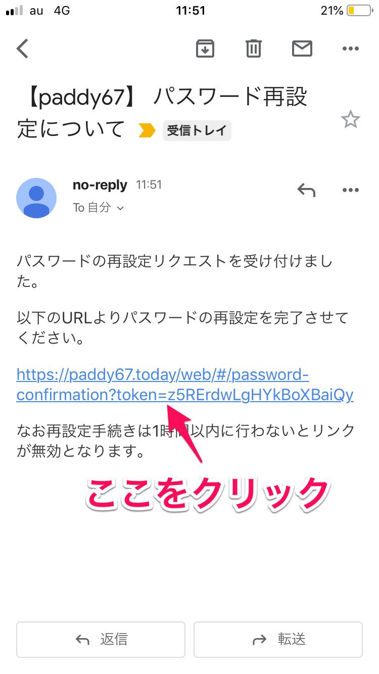 paddy67パスワード再設定