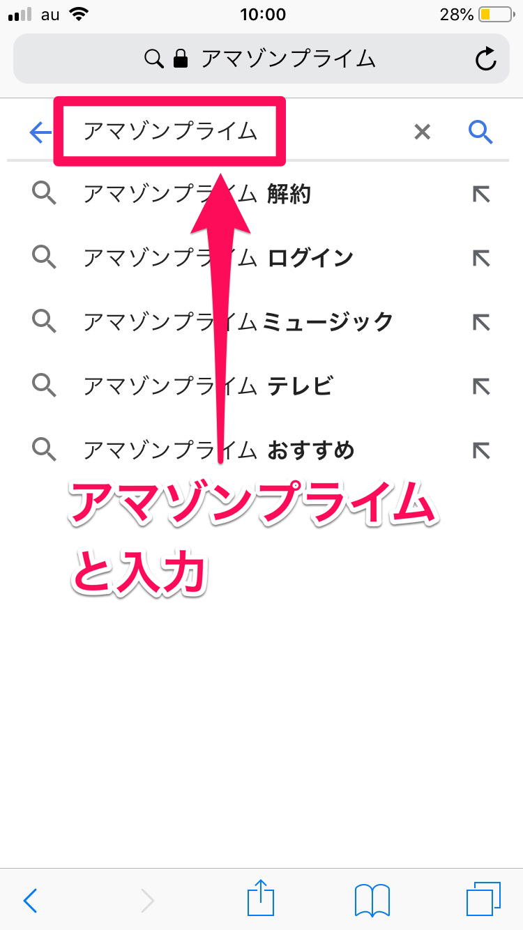 Amazonプライムと検索