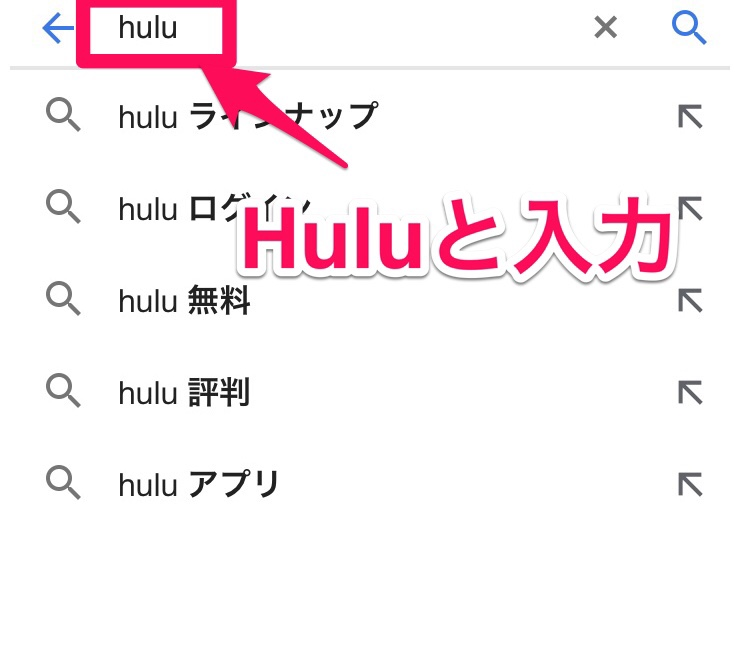 Huluと検索