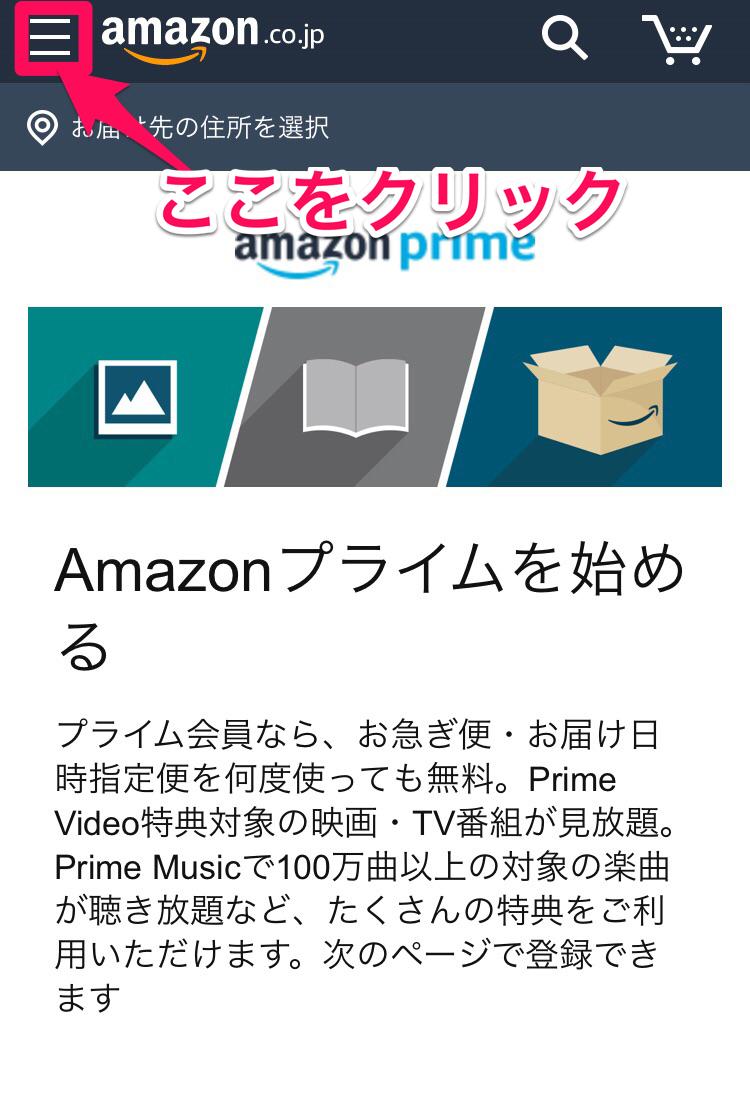 Amazonメニュー