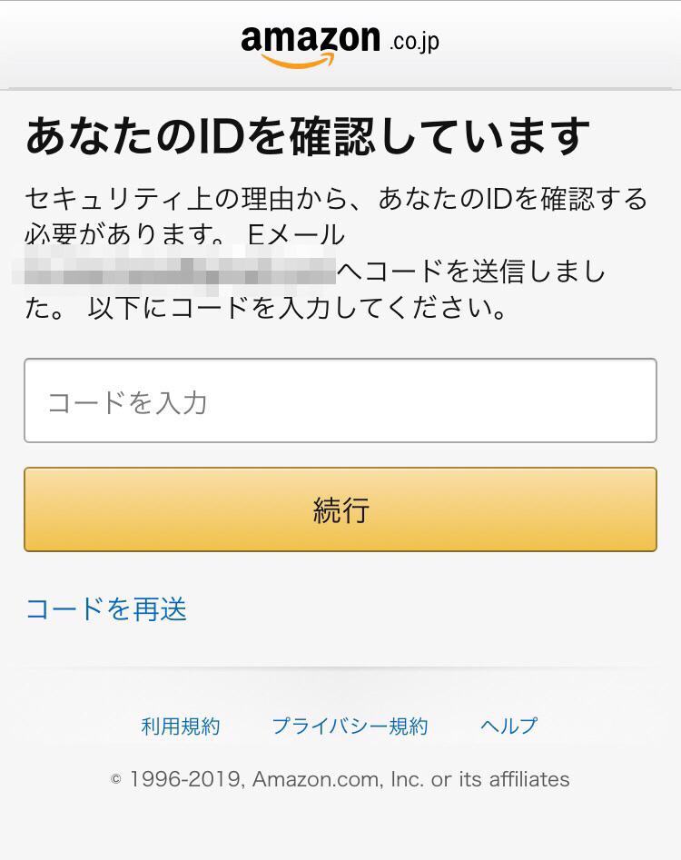 Amazonコード