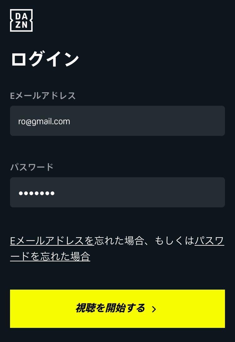 Eメールアドレスとパスワード