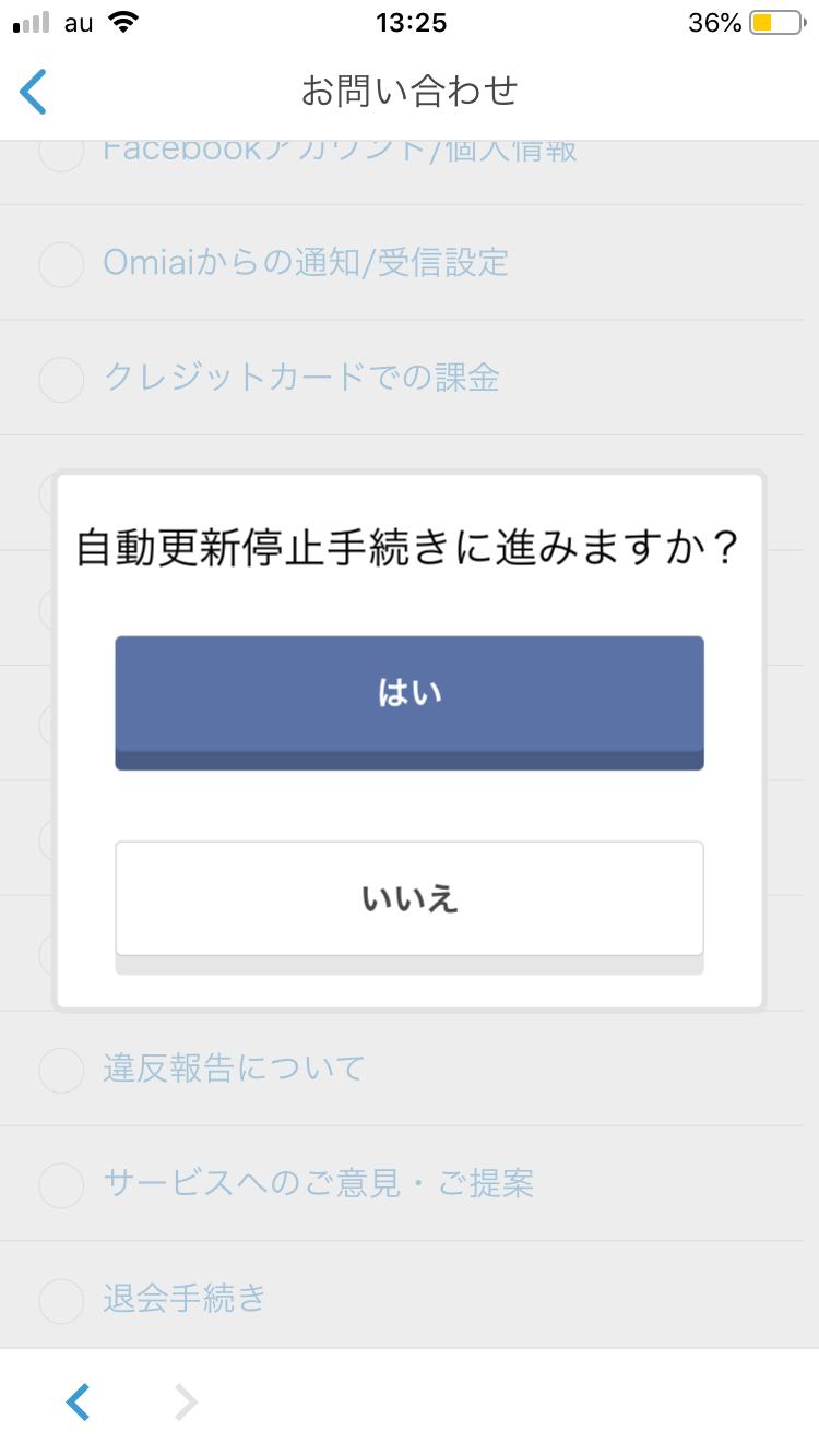 マイページをクリック