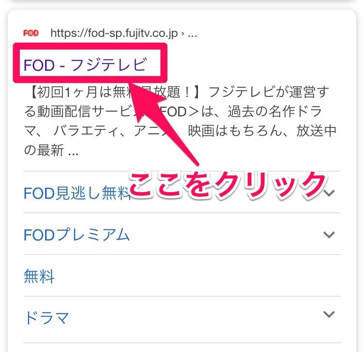 FOD公式サイト