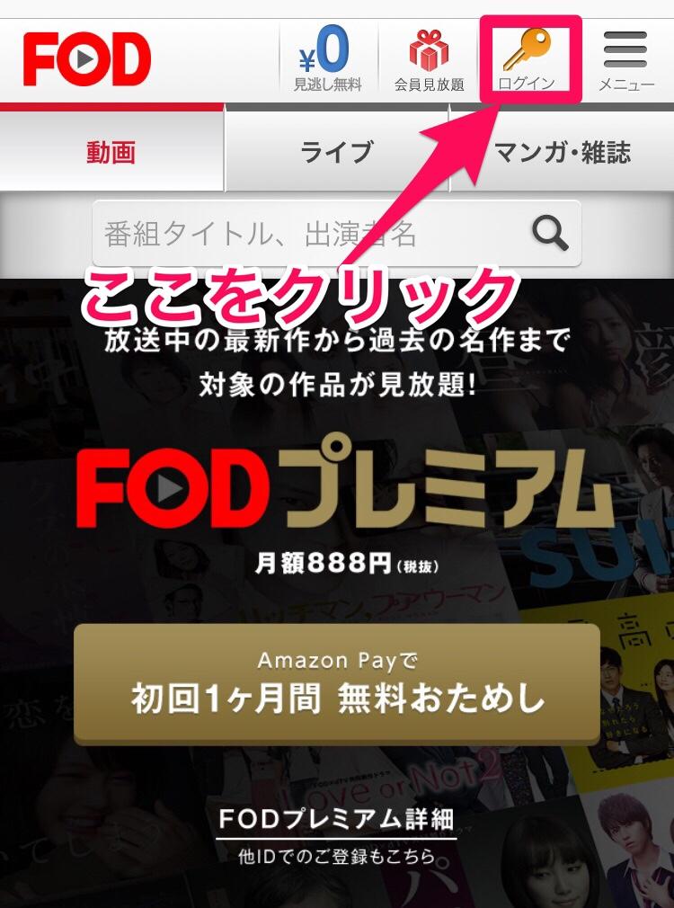 FOD公式サイトログイン