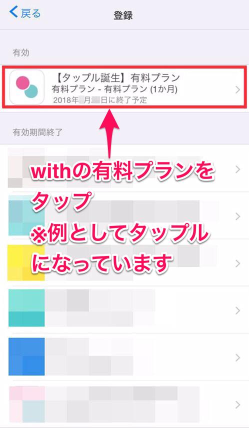 withの有料プランタップ