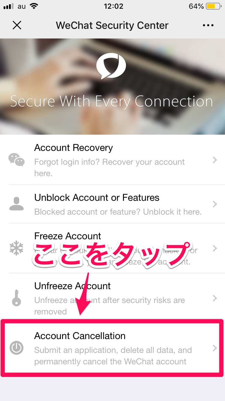 Account Cancellationをタップ
