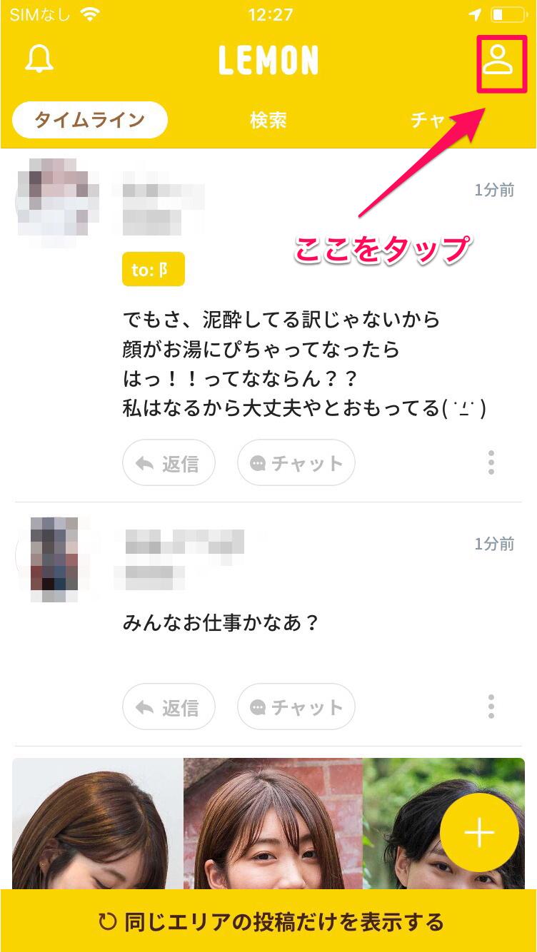レモンホーム画面