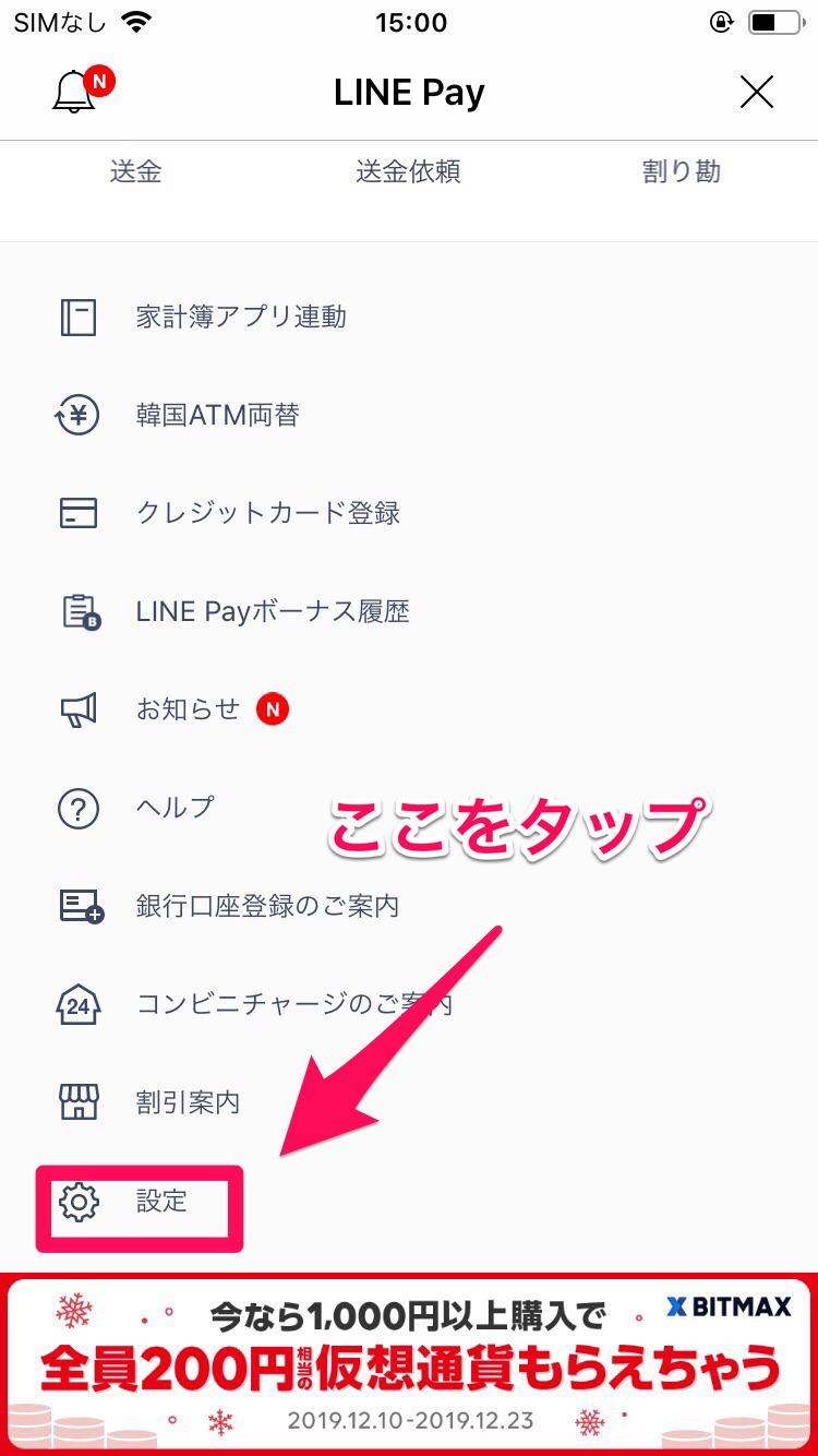 LINEPay設定