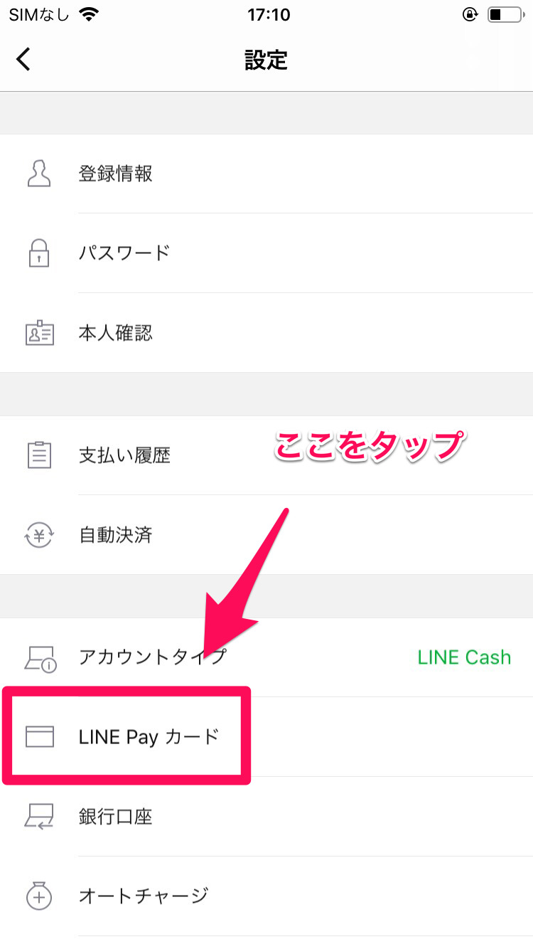 LINEPAYカード選択