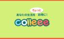 colleee(コリー)の退会方法を画像解説!【2019年度版】
